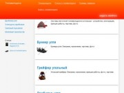 """""""Топливоподача"""" - сайт  toplivopodacha - информационный ресурс для инженеров, проектировщиков и теплотехников теплоснабжающих организаций."""