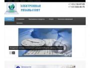 Внедрение системы делопроизводства и электронного документооборота в Рязани