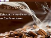 Обжарка кофе во Владивостоке