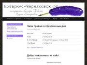 Нотариус Черняховск | нотариальная контора Галкиной Полины Дмитриевны