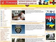 Novomirgorod.com