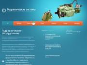 гидроаппаратура и пневматическое оборудование (Россия, Ярославская область, Ярославль)