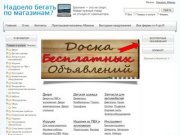 Интернет-витрина товаров и услуг города Абакана (Хакасия, г. Абакан, ул.Крылова, 47а, оф. 510, телефон: (3902) 34-78-07)