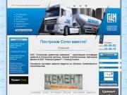 """ООО """"Сочинская цементная компания"""" продажа цемента в Сочи"""