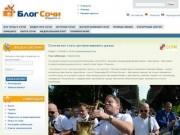 БлогСочи.ру - Новости Сочи, Блоги Сочи
