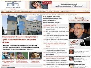 Новости УНИАН - информационное агентство (Украина)