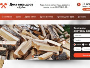 Купить дрова в Дубне: березовые колотые дрова с доставкой