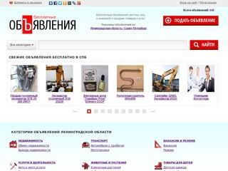 Бесплатные объявления в СПБ, купить на Авито Санкт-Петербург не проще