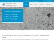 Производство и продажа бетона в Верхняя Салда -