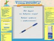 «В помощь ШКОЛЬНИКУ.ру» — информационно-справочная система выбора профессии