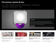 """Рекламная группа """"Ягуар"""" (г.Рязань)"""