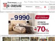 Мебельный салон «Три спальни»: каталог мягкой мебели в интернет магазине