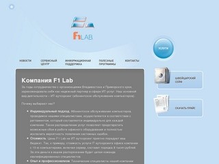 F1 Lab — ремонт компьютеров, ремонт ноутбуков, обслуживание компьютеров Владивосток
