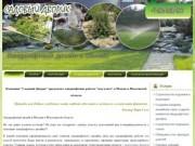 Ландшафтный дизайн в Москве и ландшафтные работы