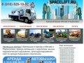 8 (916) 826-18-02 Аренда | Автовышки в аренду в Москве и Подмосковье