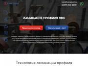 """Компания """"Хамелеон"""" профессионально занимается ламинированием изделий с 2001 года. (Россия, Московская область, Климовск)"""