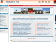 Капустин Яр — История полигона, техника, люди (Астраханская область, г. Знаменск)