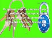 Аварийное вскрытие замков дверей (Россия, Татарстан, Казань)