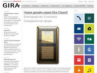 Gіra - изделия для современной электроинсталляции