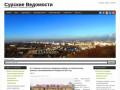 Сурские ведомости. Новости в Пензе. (Россия, Пензенская область, Пенза)