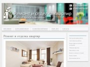 Ремонтно-отделочные работы в Новосибирске (Россия, Новосибирская область, Новосибирск)