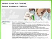 Аптека 03 Нижний Тагил: Лекарства, Таблетки, Медикаменты, Антибиотики, Антигрипин
