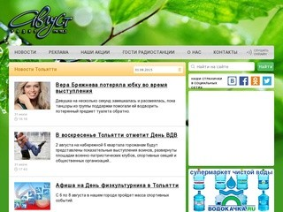 August.ru