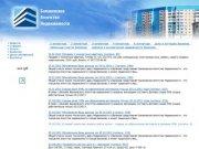 Новости - Балаковское Агентство Недвижимости - это городское агентство по продаже квартир