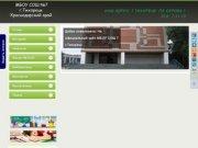 Официальный сайт МБОУ СОШ №7 г.Тихорецк