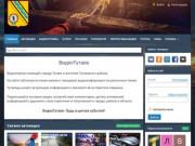 Видеопортал Тутаева