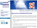 Добро пожаловать в ANTISMOKING CENTER в Москве! :: Antismoking Center