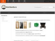 межкомнатные двери, светодиодные лампы купить сейчас по интернет ценам Карелия, Петрозаводск (Россия, Карелия, Петрозаводск)