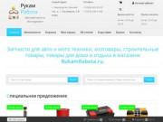 Запчасти и хозтовары - rukamrabota.ru