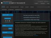 Новини в сфері ІТ технологій види сучасної електронної обчислювальної техніки (Украина, Киевская область, Вышгород)