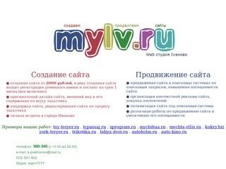 MYIV - создание и продвижение сайтов г.Иваново.