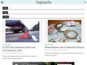 Свежие новости и проишествия Нижнего Тагила - Tagilsp.Ru