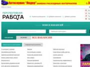 Перспективная работа - Вакансии и резюме Томска