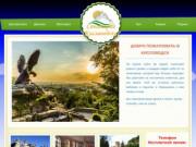Санатории Кисловодска, официальный сайт