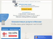 Предлагаем заказать мытье окон. Компания Hyla. (Россия, Нижегородская область, Нижний Новгород)