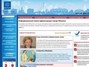 Информационный портал Администрации города Обнинска
