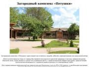 Загородный комплекс «Петушки»