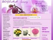 ЦВЕТЫ В ОДИНЦОВО | Доставка цветов-Одинцово | Купить цветы в Одинцово.