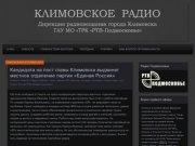 Климовское радио