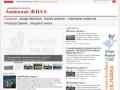 """""""Ашинская жила"""" - интернет-газета (Челябинская область, г. Аша)"""