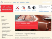 Автосервис «Автопрестиж» из Сергиева Посада. Все виды ремонта и обслуживания для авто всех марок