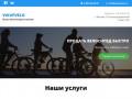 Продать велосипед быстро - выкуп велосипедов в Москве // VIKUPVELO