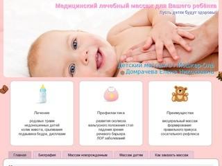Детский массаж в г. Йошкар-Ола - Домрачева Елена Николаевна | Пусть детки будут здоровы!