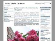 Школа 179 МИОО - 179.ru