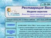 Реставрация ванн Нижний Тагил (Россия, Свердловская область, Нижний Тагил)