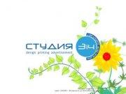 """""""Студия 314"""" - Реклама, Полиграфия, Дизайн"""